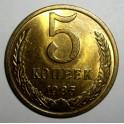 Russia - 1985 - 5 Kopeks - EF